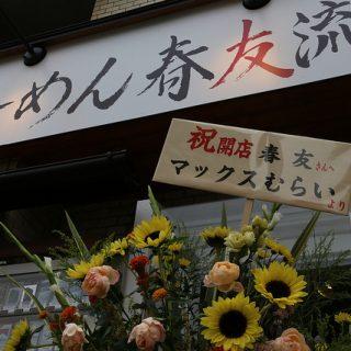 横浜:らーめん春友流で濃厚豚骨醤油ラーメンを食って来たぞ!
