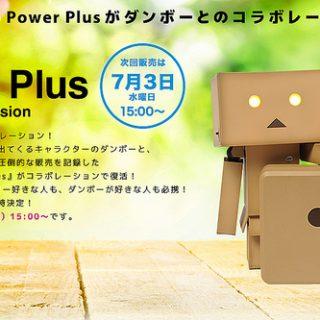 【大人気!】ダンボーのモバイルバッテリーチャージャーCheero PowerPlusが本日7/3の15時〜再販開始だぞ!