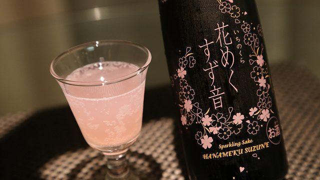 発泡日本酒「すず音」がピンク色!?「花めくすず音」がすっきりして飲みやすいぞ!