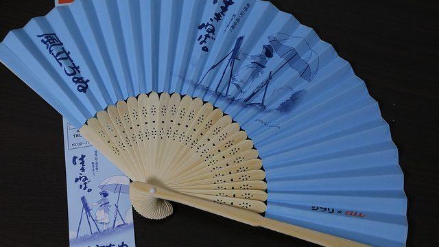 スタジオジブリ最新作「風立ちぬ」の扇子をauショップで無料でもらったぞ!