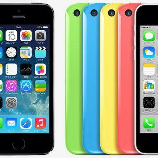 【徹底比較】iPhone5SとiPhone5C買うならどっち!?てことでスペック比較してみたぞ!