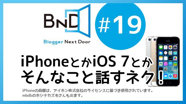 「iPhone5sとかiPhone5cとか、そんなこと話すネク!」ってテーマでブロネクオンエアー第19回を行うぞ! #ブロネク