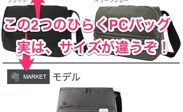 新しいひらくPCバッグとEvernoteマーケット版ひらくPCバッグの違いをまとめたぞ! #hiraP