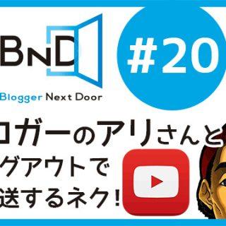本日!ブロネクオンエアー第20回「ビロガーのアリさんとハングアウトで生放送するネク!」を行うぞ! #ブロネク