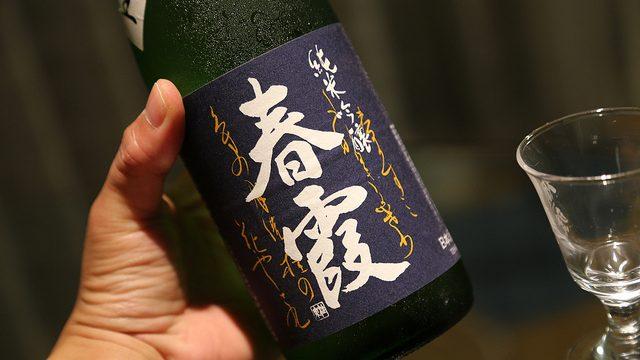 【日本酒メモ】「春霞」純米吟醸 青ラベルがフルーティーかつ日本酒らしい味わいで旨かったぞ!