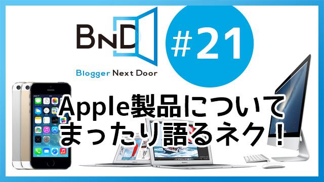 【本日放送!】ブロネクオンエアー第21回目のテーマは、「Apple製品についてまったり語るネク!」だぞ!