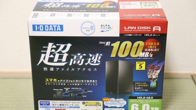 【写真のバックアップ取ってる?】万が一にも安心!外付けHDDとしてデータをしっかり保存してくれる家庭用NAS「HDL2-A6.0」がめちゃくちゃ良いぞ!
