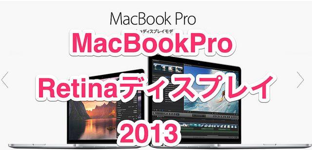 【徹底比較】新しいMacBookPro2013とMacBookAirをスペック比較してみたぞ!