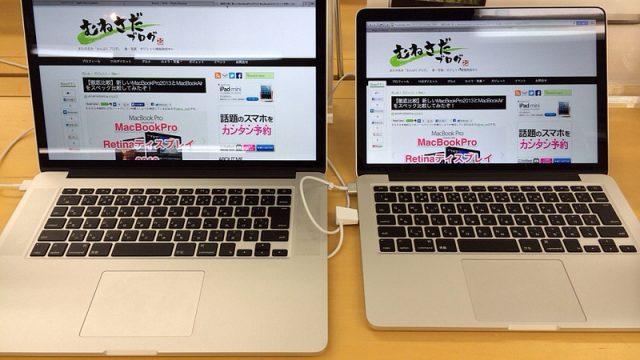 【発売日購入!】新しいMacBookProRetina13インチと15インチを悩んで買ったのはこっちだぞ!