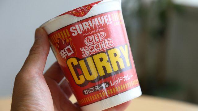 【新商品】7倍辛い!?カップヌードル「レッドカレーヌードル」がスパイシーで美味しいぞ!