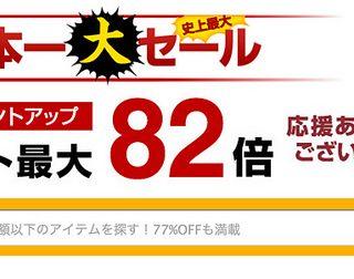 【史上最大!】楽天優勝!楽天日本一大セールが始まったぞ!