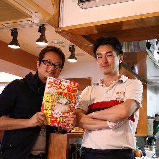 【写真あり】らーめん春友流がラーメンWalker神奈川2014で特集されたので行ってきたぞ!
