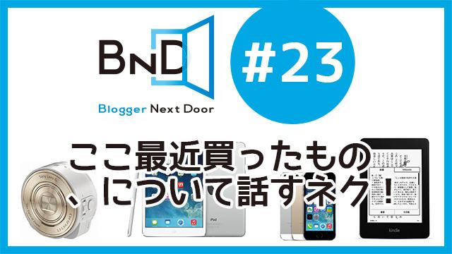 【本日放送!】ブロネクオンエアー第23回目のテーマは、「ここ最近買ったものについて話すネク!」だぞ!
