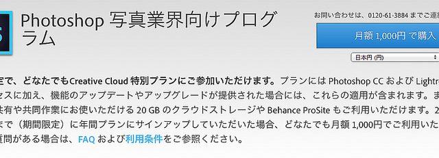 【期間限定!】誰でも対象!月額1000円で一生使い放題!Adobe Photoshop CC とLightroomが今ならめちゃお得だぞ!