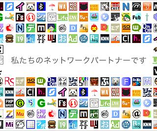 【感謝!】「むねさだブログ」がAMNのパートナーブロガーに選ばれたぞ!