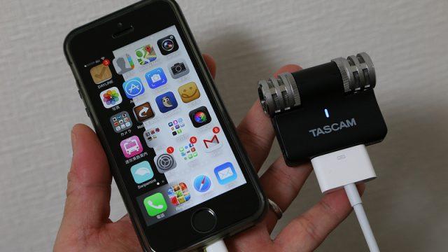 iPhoneを本格レコーダーにする外付けマイク、TASCAM製「iM2」を買ったぞ!