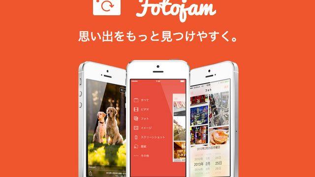 【期間限定セール!】写真管理アプリ「Fotojam」が本日リリース!写真好きなiPhoneユーザー必見のアプリだぞ!