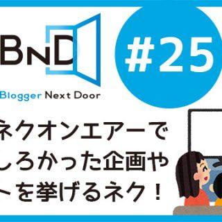 本日!ブロネクオンエアー第25回「ブロネクオンエアーでおもしろかった企画やゲストを挙げるネク!」を行うぞ! #ブロネク