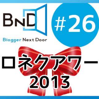 【ブロネクアワード2013】むねさだ的に今年1番印象に残ったブログ記事をあげてみるぞ! #ブロネク
