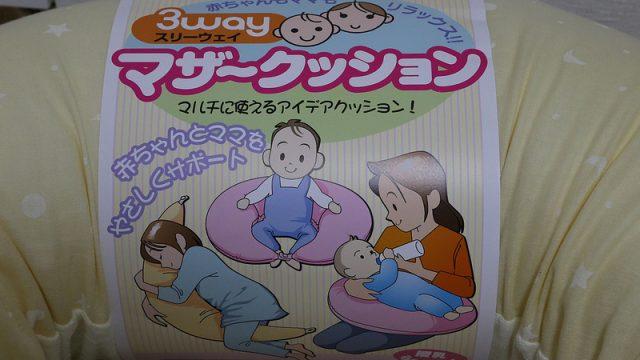 妊娠中〜出産後まで便利に使える!3wayマザークッションが手放せないぞ!