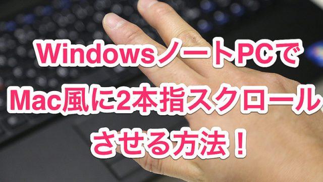 WindowsノートPCのトラックパッドでMac風に2本指スクロールが可能になる「TwoFingerScroll」がめちゃいいぞ!