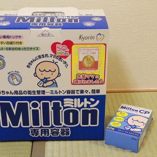哺乳瓶消毒用の「ミルトン」容器の使い方を間違えそうだったので教えるぞ!