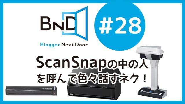 ブロネクオンエア28回目は1月23日(木)放送、テーマは「ScanSnapの中の人を呼んで色々話すネク!」だぞ! #ブロネク