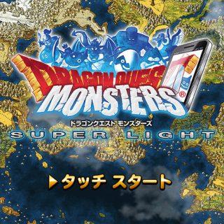 スマホ用ゲーム「ドラゴンクエストモンスターズ スーパーライト」が基本無料でめちゃハマるぞ!