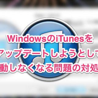 iTunesをアップデートしたら「msvcr80.dllがない」と表示され起動しない問題を解決したぞ!