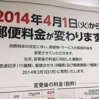 【要注意】2014年4月1日から切手やはがきの値段が変更になるぞ!