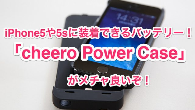 iPhone5や5sに装着できるバッテリーケース「cheero Power Case」がメチャ良いぞ!