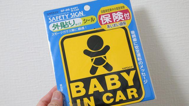 【保険付き】車に付ける「赤ちゃんが乗ってます」シールを購入したぞ!