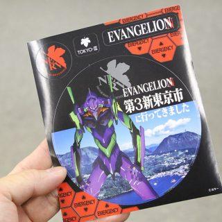 箱根のお土産に「ネルフ公認土産・第3新東京市に行ってきました」を貰ったぞ!