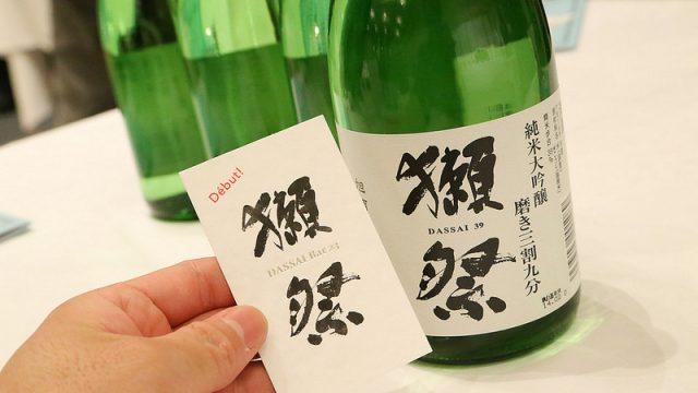 東京獺祭の会2014に今年も参加!美味い獺祭を堪能しつつ桜井社長と握手してきたぞ!