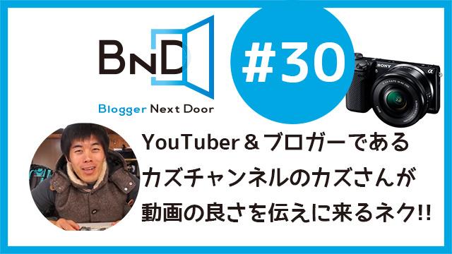 ブロネクオンエアー第30回は2/20(木)、テーマは「カズチャンネルのカズさんが動画の良さを伝えに来るネク!」だぞ! #ブロネク