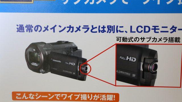サブカメラが付いたビデオカメラ「W850M」ブロガーイベントに行って来たぞ!