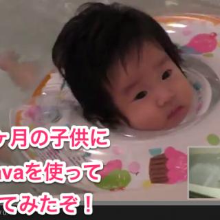 生後3ヶ月の子供がSwimavaを使ってお風呂で遊ぶ様子を動画で撮影してみたぞ!