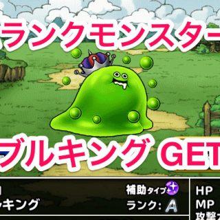 【DQMSL】Aランクモンスター「バブルキング」を早速入手したぞ!