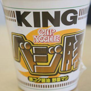 【新商品】野菜マシ!カップヌードルベジ豚キング 豚コク醤油野菜マシを食べてみたぞ!