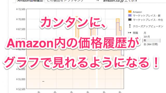 【超絶便利!】Amazonページ内に商品の値段推移グラフが自動的に表示される拡張機能!これは絶対入れるべきだぞ!
