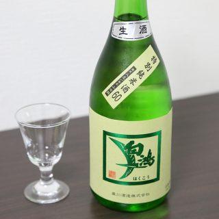 """広島の日本酒「白鴻」特別純米酒60""""八反・山田錦""""緑ラベルが、フルーティーながら辛さもあるしっかりとした日本酒だったぞ!"""