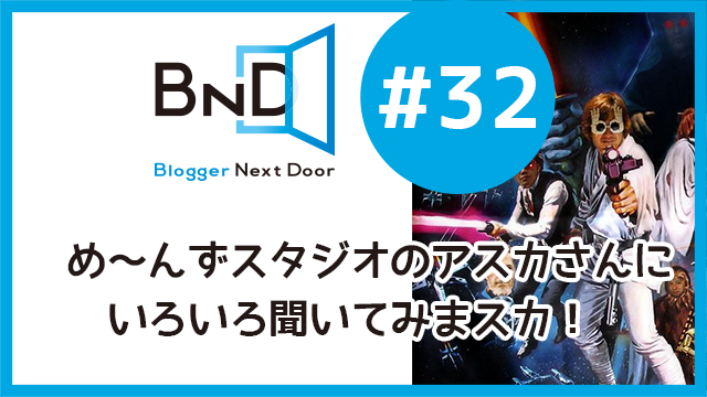bnd32-kokuchi-640-360