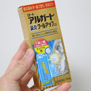 花粉症歴15年の私が愛用する薬「アルガード鼻炎クールアップ」は水無しで飲めて効きもスゴイぞ!