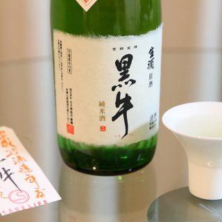 【SAKELIFEモニター】3月配送分の日本酒「黒牛(くろうし)」が爽やかな酸味とフルーティーな味わいで美味かったぞ!
