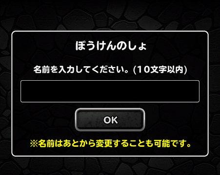 【DQMSL】プレイヤー全員必見!万が一の為に「データの引継設定」をしてないと泣けるぞ…!