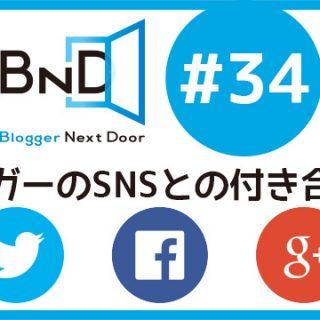 ブロネクオンエアー第34回は4/17(木)、テーマは「ブロガーのSNSとの付き合い方」だぞ! #ブロネク