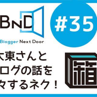 ブロネクオンエアー第35回は5/1(木)、テーマは「大東さんとブログの話を延々するネク!」だぞ! #ブロネク