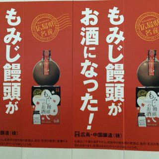 もみじ饅頭がお酒になった!広島県名産「もみじ饅頭のお酒」を飲んでみたぞ!
