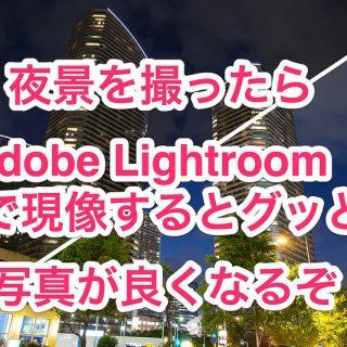 夜景を撮ったらAdobe Lightroomで現像するとグッと写真が良くなるぞ!