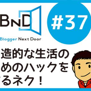 北真也さんをお呼びして、5/29のブロネクオンエアー#37「創造的な生活のためのハックをするネク!」を行うぞ! #ブロネク